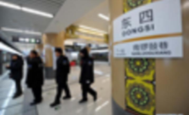 Beijing MTR