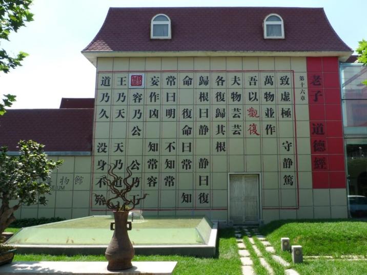 Beijing Guanfu Museum