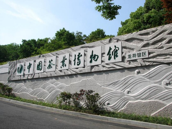 China National Tea Museum in Hangzhou