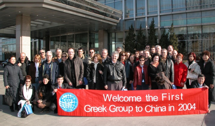 The First Greek Group to China