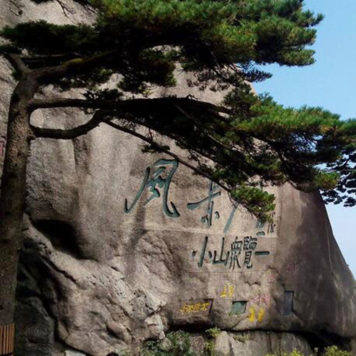 Mt.Huangshan Overview