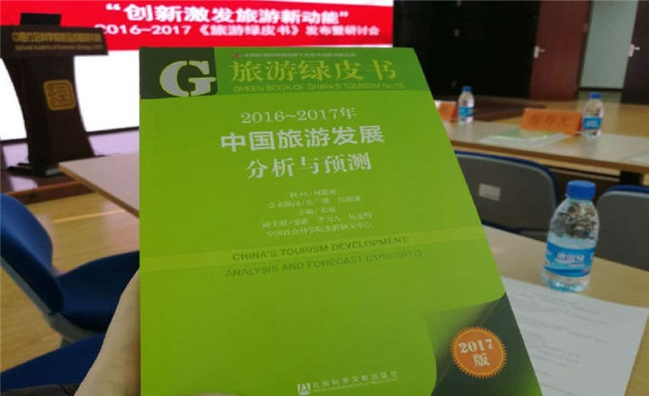 Green Book of China's Tourism