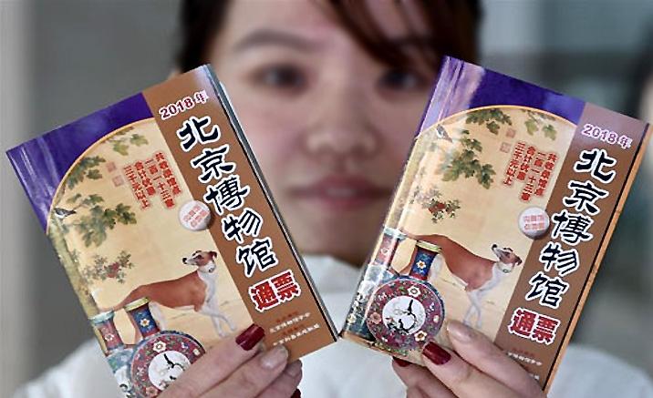 Beijing Museum Pass 2018 - carnet annuel 2018 pour 113 musées à Beijing
