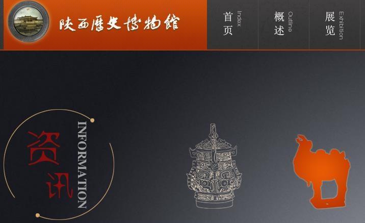 陝西歴史博物館 改装工事を発表