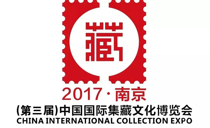 Nanjing (province du Jiangsu) : la Foire de la Collection International