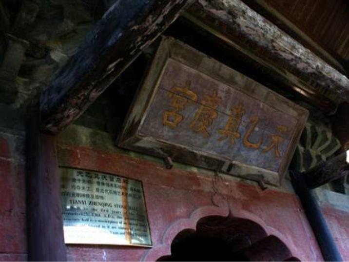 Tianyi Zhenqing Palace