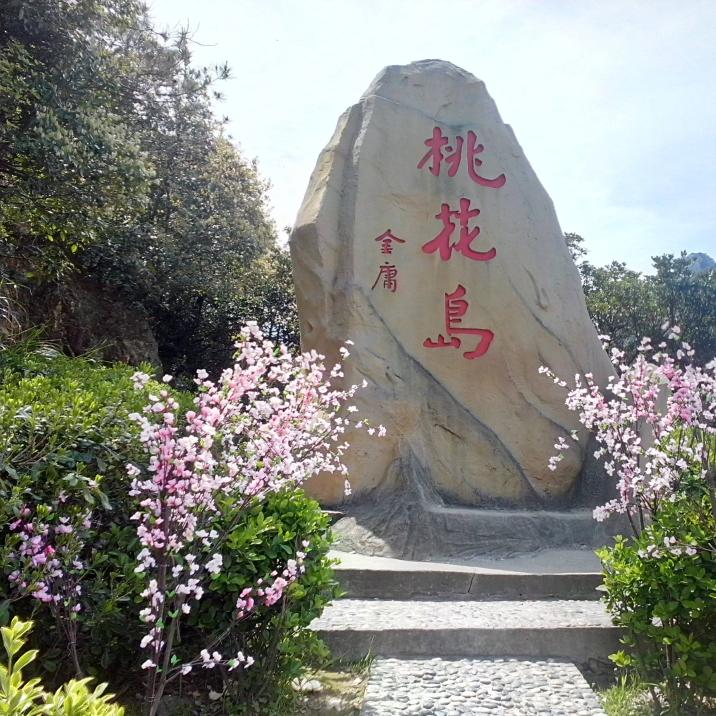Taohua Island