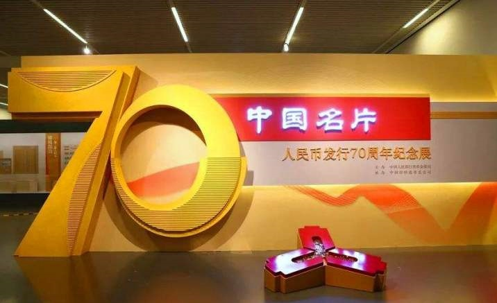 """Name Card of China"" itinerant exhibition opens in Chongqing"