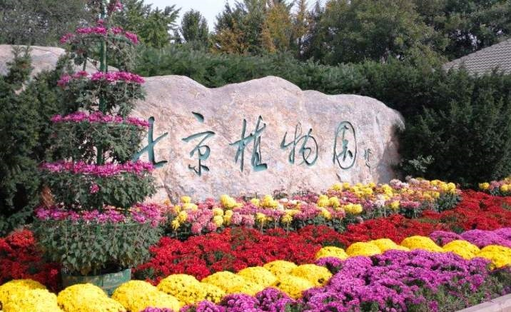 Beijing Botanical Garden opens anti-drug exhibition