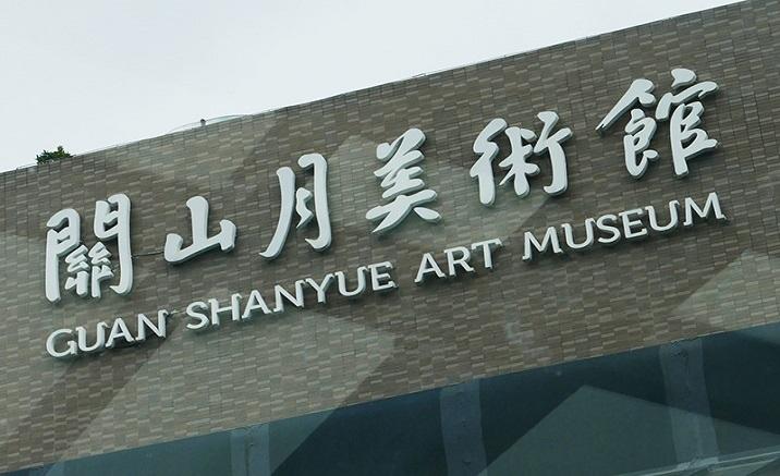Wu Weishan art work exhibition opens in Shenzhen