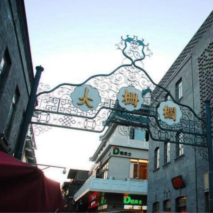 Qianmen Dashilar Street