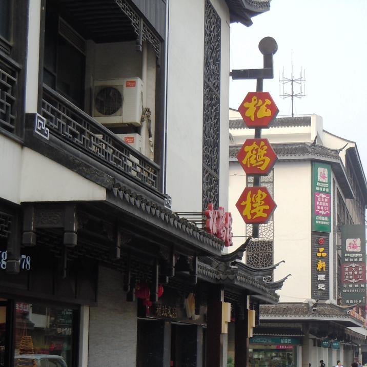 Guanqian Street