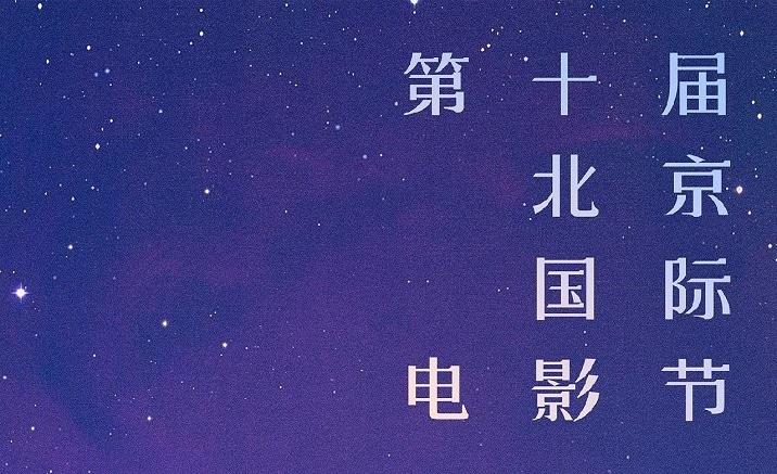 2020 Beijing International Film Festival opens