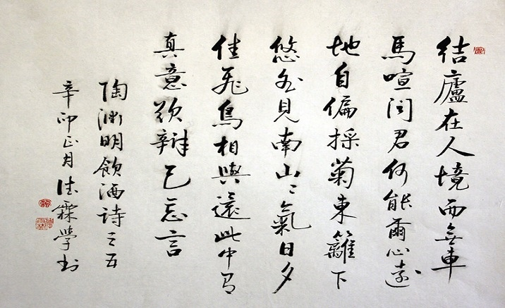 The 5th Orchard Pavilion Calligraphy Biennial Exhibition opens