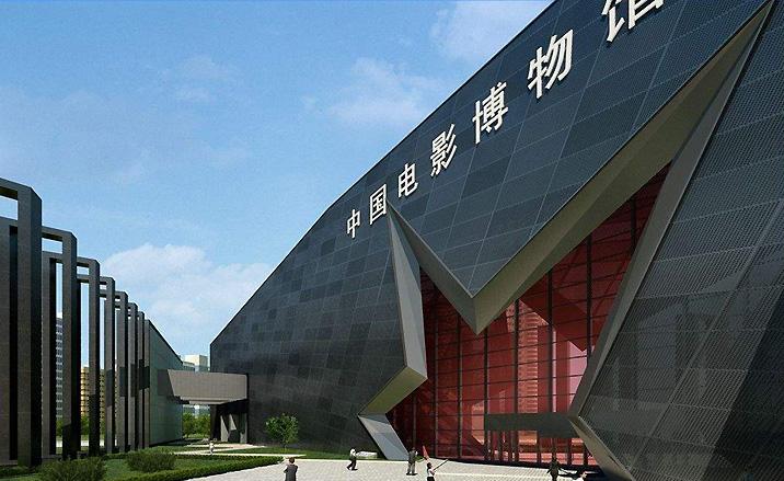 Musée du Film de Chine