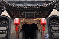 Vieille ville de Pingyao, province du Shanxi (2)