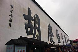 Musée de médecine chinoise Hu Qingyu
