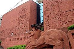 Musée du prince Chaomei